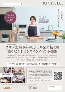 タサン志麻さんの「リシェルの魅力を語り尽くすトークライブ」開催決定!